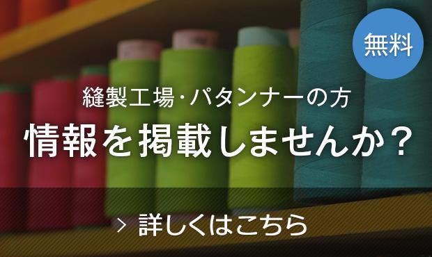 掲載無料 縫製工場・パタンナーの方 情報を掲載しませんか? 1,000社のメーカーと4万店舗の小売店にPR可能!